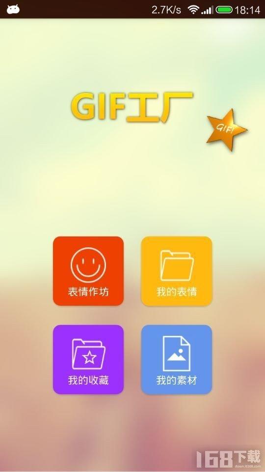 GIF工厂
