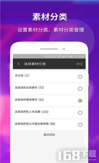 素材空间app