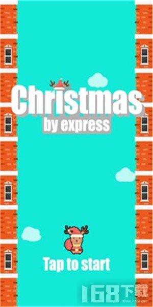 圣诞宅急送