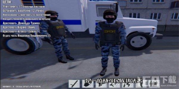 战斗民族城管模拟器