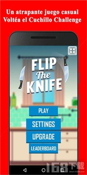把刀翻过来