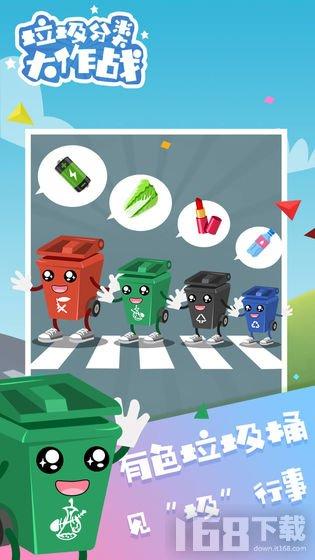 垃圾分类大作战