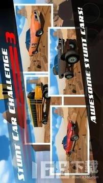 特技汽车挑战赛3