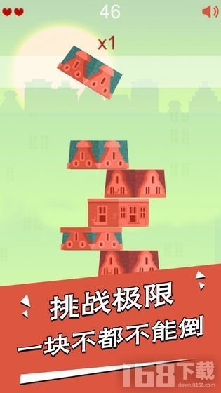 房子叠叠高
