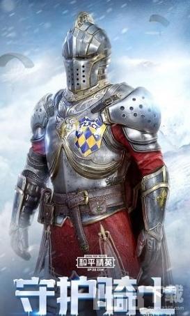和平精英守护骑士套装上线时间 和平精英守护骑士套装外观原画欣赏