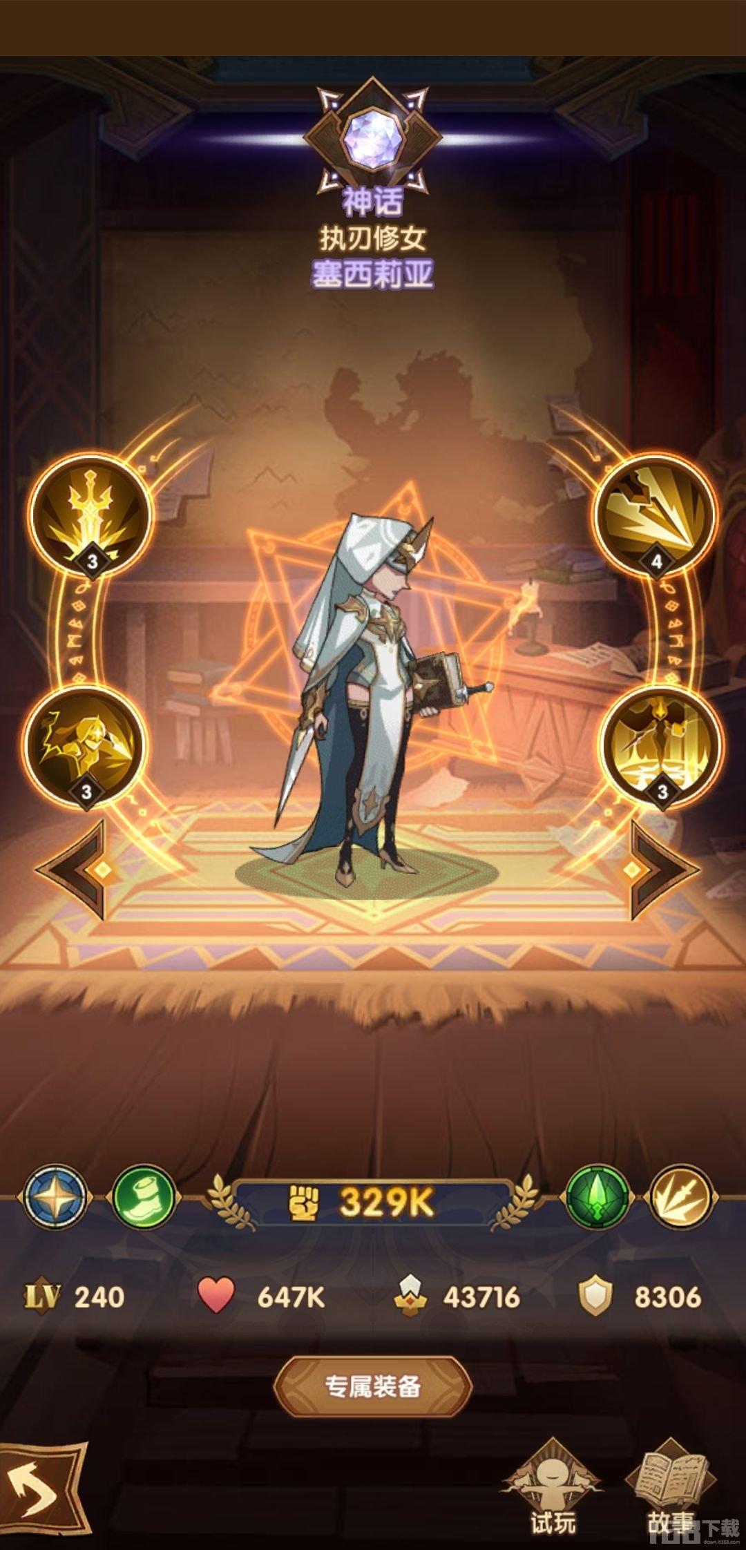 剑与远征持刃修女攻略 塞西莉亚专武及玩法评测