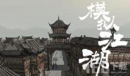 模拟江湖新手村工匠事件选择推荐 模拟江湖新手村工匠事件完成方法
