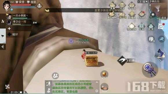 一梦江湖大佛心印宝箱位置介绍 大佛心印宝箱在哪儿