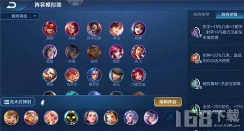 王者荣耀王者模拟战最新尧天射玩法分享 新版最强尧天射阵容推荐