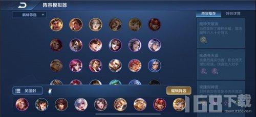 王者荣耀王者模拟战吴国射怎么玩 新版最强吴国射阵容玩法攻略