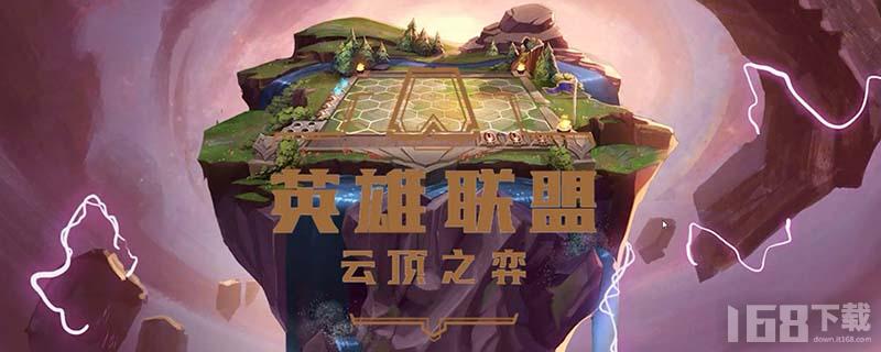 LOL云顶之弈水晶剧毒游侠阵容玩法攻略