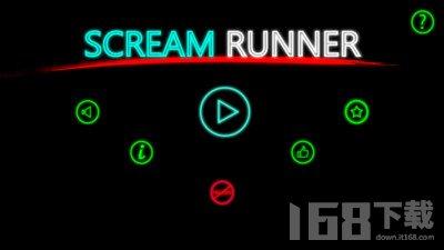尖叫赛跑者
