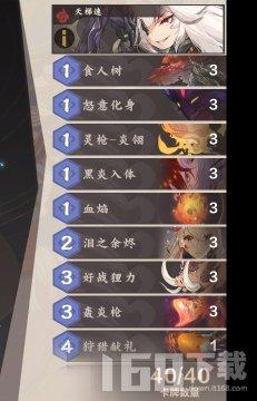 仙剑奇侠传九野煌璃卡组怎么玩 压场类变速煌璃卡组攻略