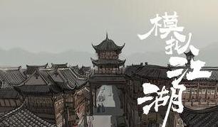 模拟江湖南北通商玩法攻略 模拟江湖跑商玩法技巧大全