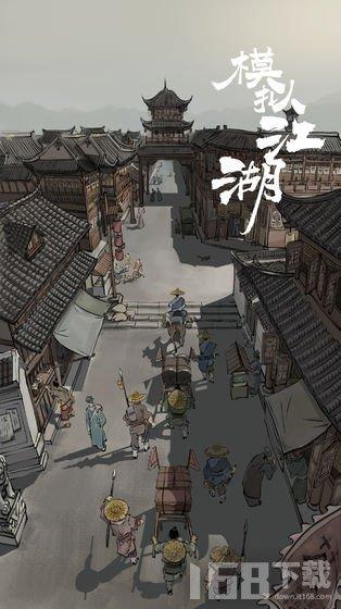 模拟江湖惊鸿剑法怎么获得 惊鸿剑法获取方法详解
