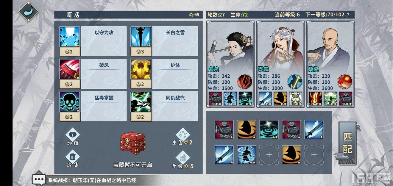 汉家江湖血战之路攻略 汉家江湖血战之路技能搭配攻略