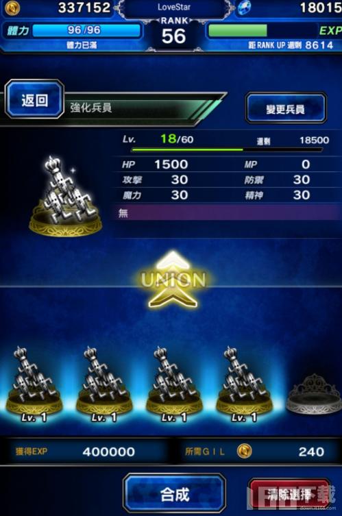 最终幻想勇气启示录七星强化玩法攻略 最终幻想七星强化小技巧