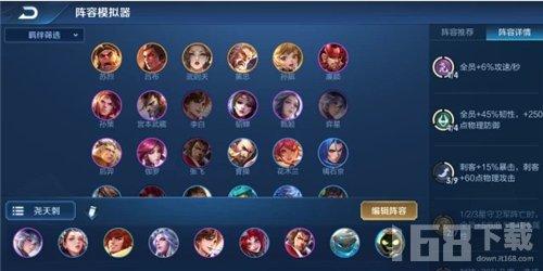 王者荣耀自走棋新版本尧天刺攻略 最强尧天刺阵容玩法教学