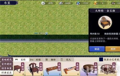 天涯明月刀手游家园系统攻略 家园建设玩法指南