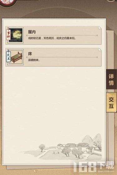 《模拟江湖》赤岸镇12武一千三百银玩法攻略