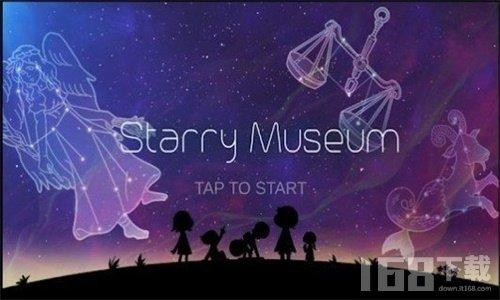 星际博物馆