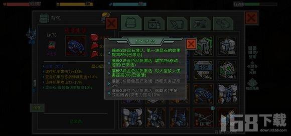 末日希望红色机甲怎么获得 末日希望机甲配件搭配