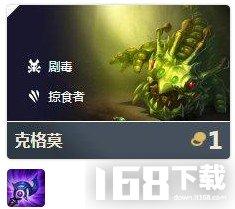 lol云顶之弈10.4最强掠食游侠阵容搭配玩法攻略