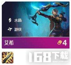 lol云顶之弈10.4最强水晶剧毒游侠阵容玩法详解