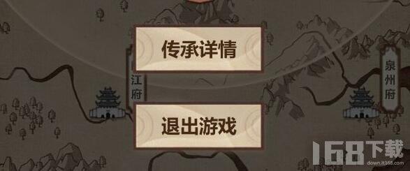 《模拟江湖》宿世传承玩法介绍
