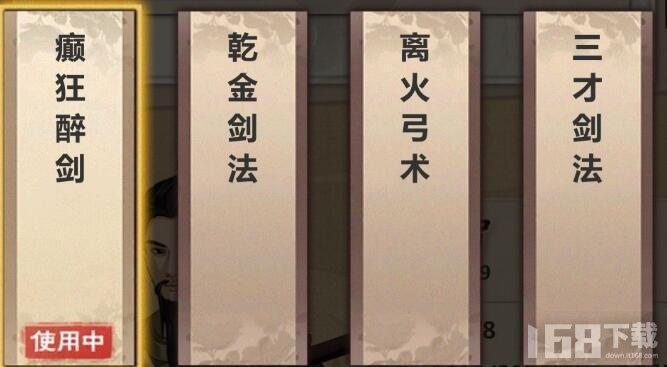 《模拟江湖》橙色武学癫狂醉剑获取方法