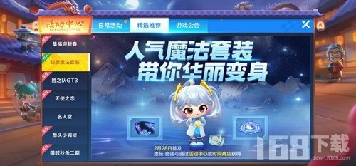 《跑跑卡丁车》手游幻想魔法密函获得方法