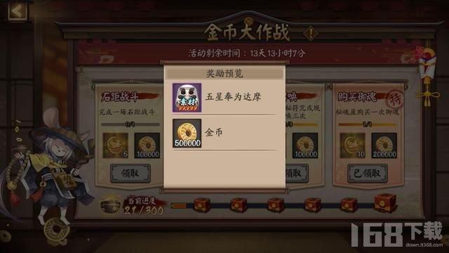 阴阳师金币大作战活动怎么玩?金币副本玩法详解[多图]图片2