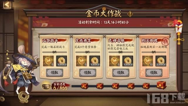 阴阳师金币大作战活动怎么玩?金币副本玩法详解[多图]图片1