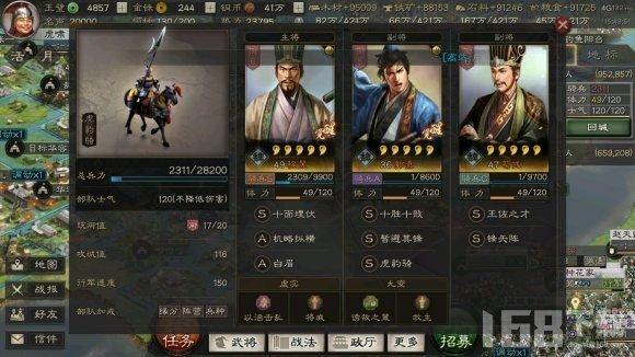 三国志战略版S3谋臣骑兵阵容怎么搭 五谋臣骑兵阵容搭配攻略[多图]图片2