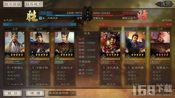 三国志战略版S3谋臣骑兵阵容怎么搭 五谋臣骑兵阵容搭配攻略[多图]图片3