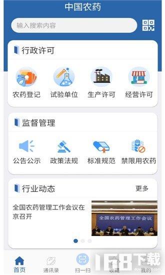 中国农药查询