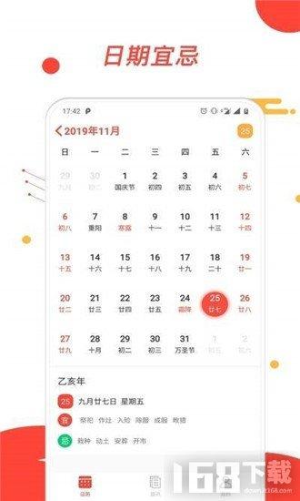爱尚生活日历