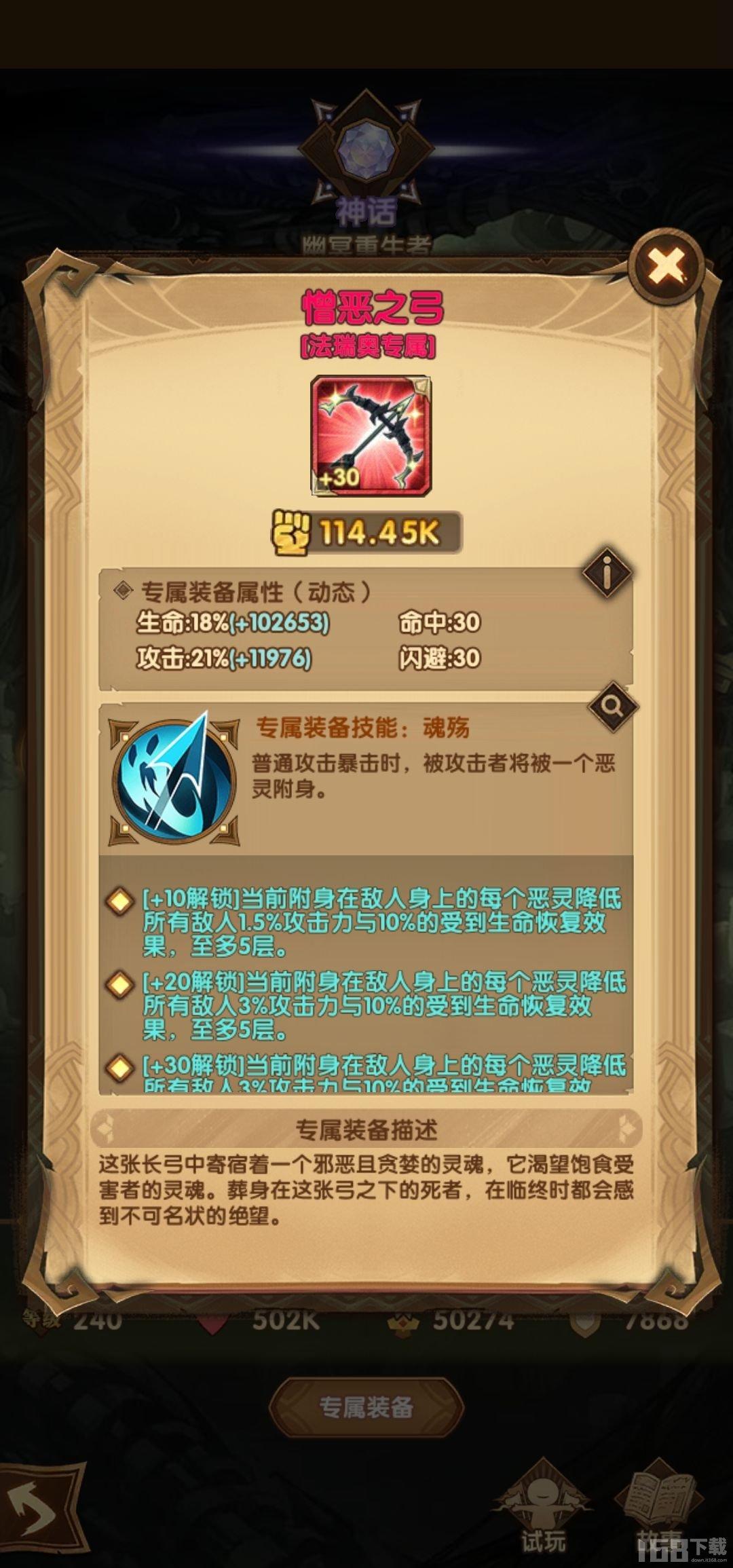 剑与远征骨弓阵容推荐 剑与远征骨弓阵容搭配攻略