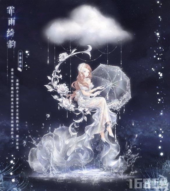 《奇迹暖暖》霏雨绮韵套装怎么获取