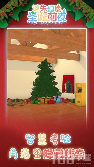 谜失幻境:圣诞前夜