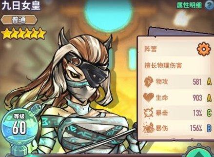 巨像骑士团九日女皇阵容搭配攻略 九日女皇阵容怎么搭配