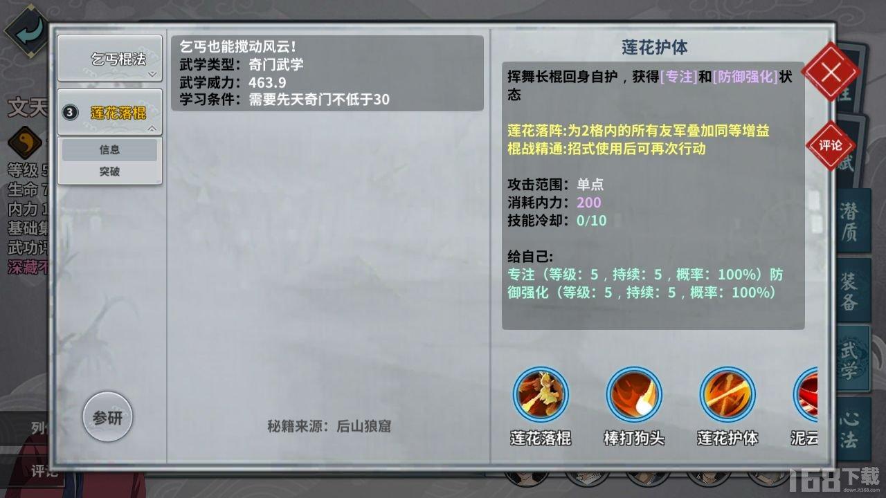 汉家江湖PVP莲花位打法攻略 PVP莲花位怎么打