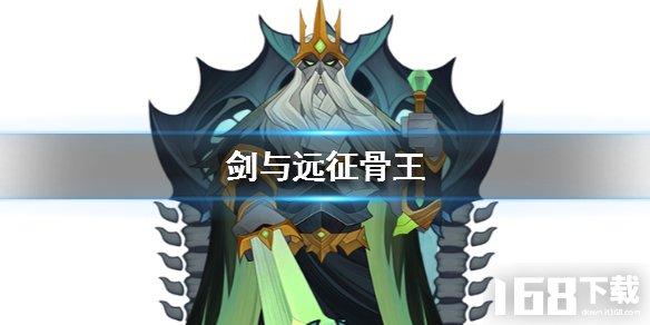 《剑与远征》骨王卖血流玩法攻略