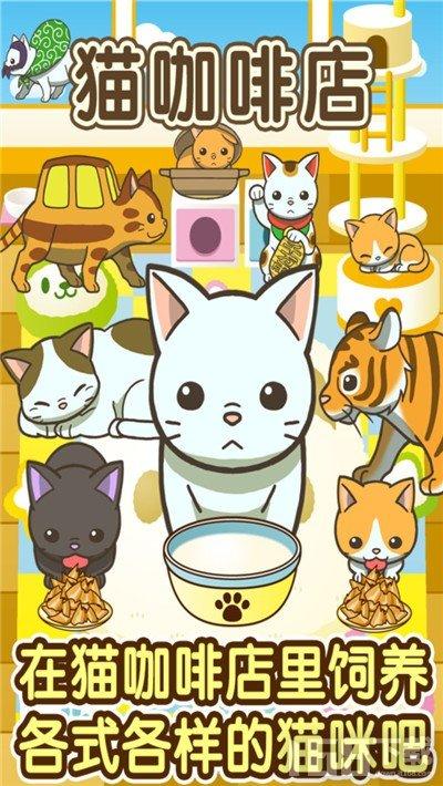 小猫仔咖啡店