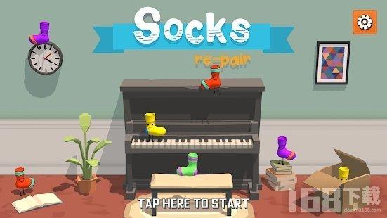 袜子重新搭配