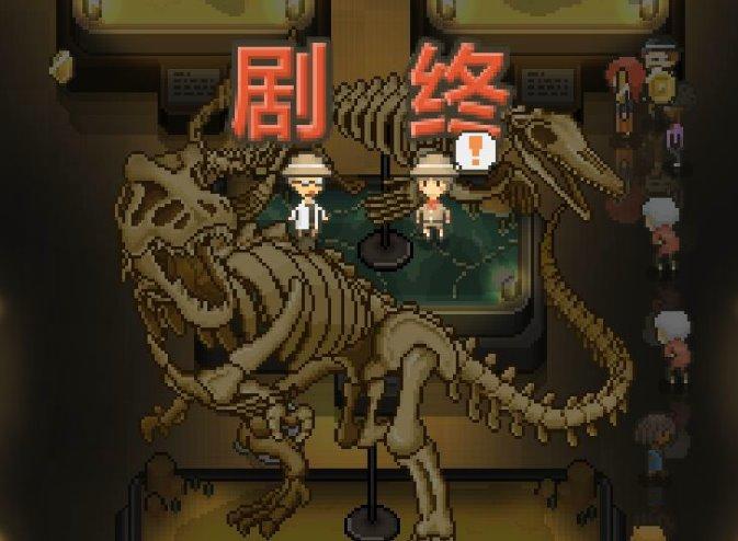 我的化石博物馆隐藏恐龙解锁攻略 隐藏恐龙怎么解锁