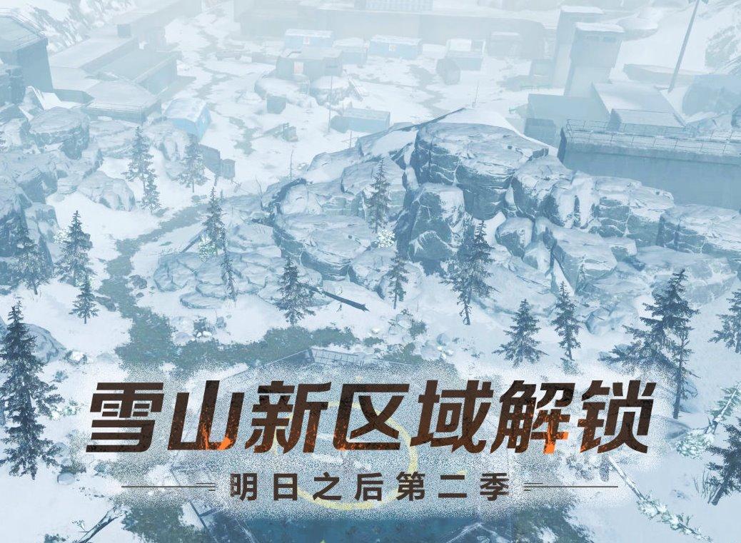 明日之后雪山新区域打法攻略 雪山新区域怎么打