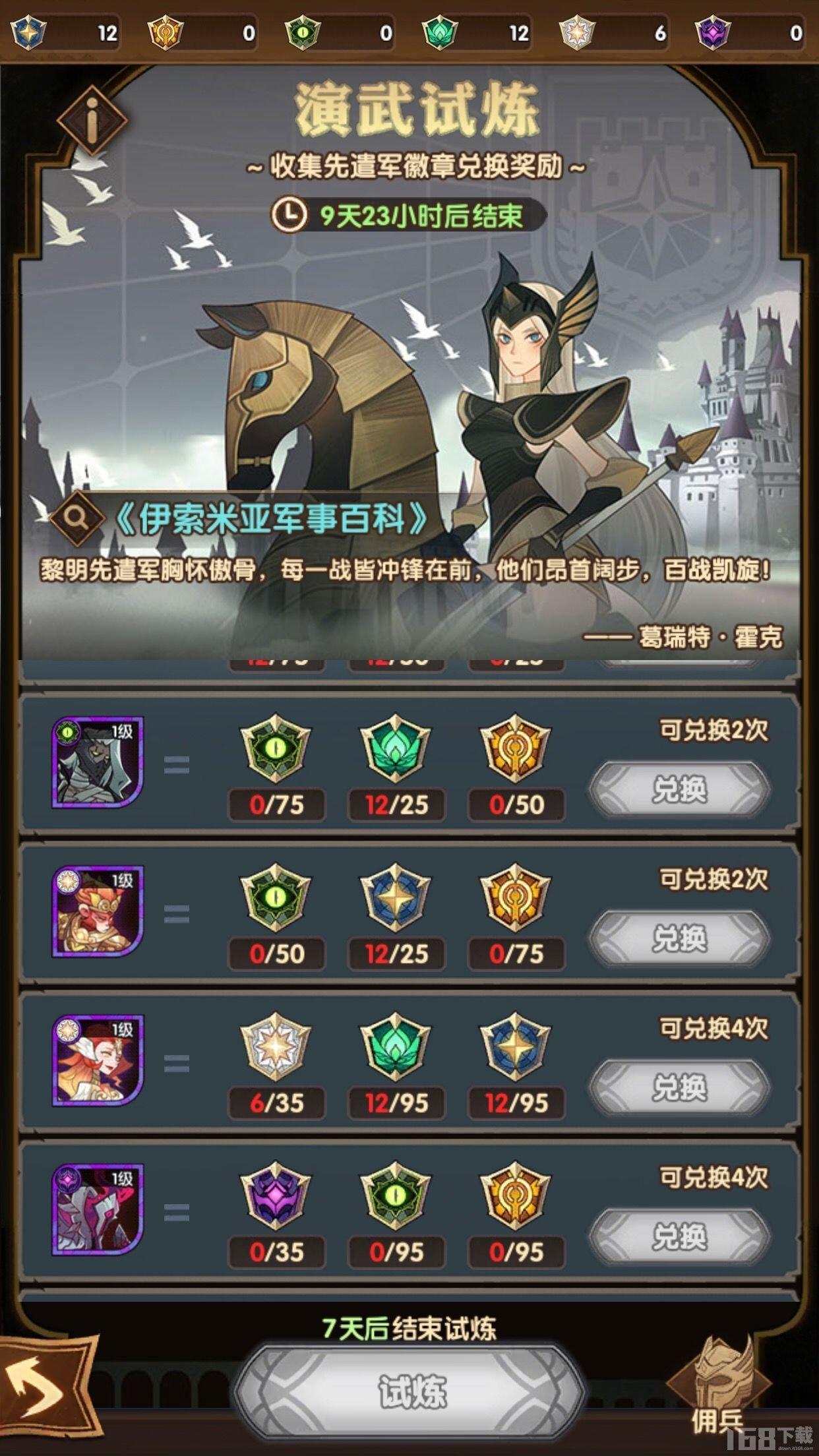 剑与远征演武试炼凤凰获得攻略 演武试炼凤凰怎么获得