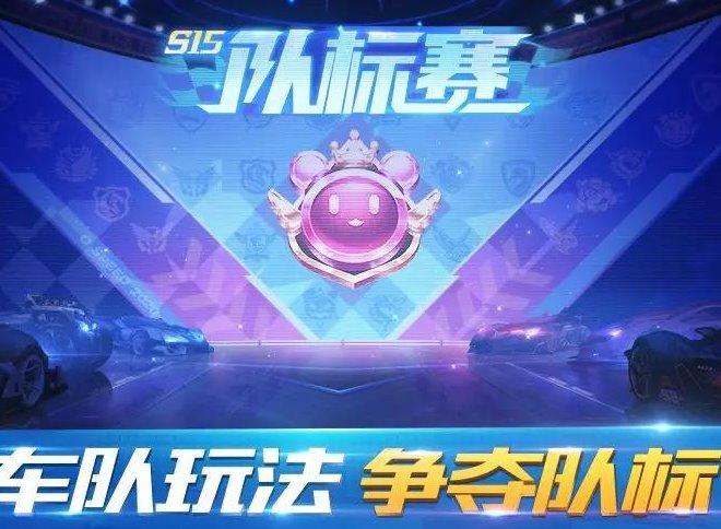 QQ飞车手游车队队标赛玩法攻略 车队队标赛怎么玩