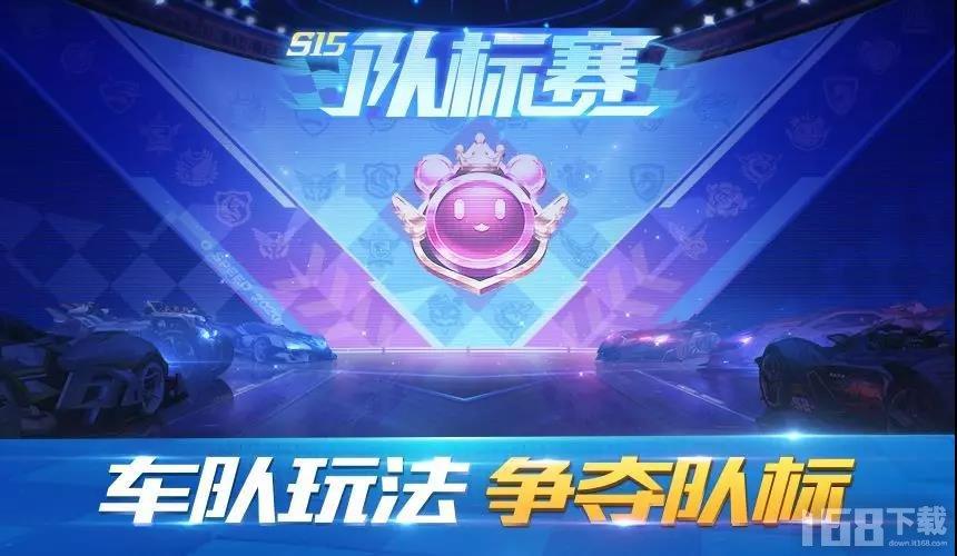 QQ飞车手游车队队标赛攻略 车队队标赛玩法指南